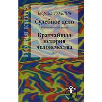 Георгий Гуревич.  Судебное дело. Кратчайшая история человечества (1997)