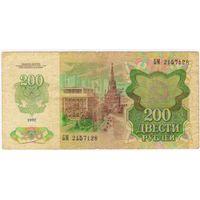 200 рублей 1992.