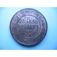 5 копеек 1873 год