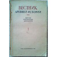 1941 г изд. ВЕСТНИК ДРЕВНЕЙ ИСТОРИИ номер 1 (14)