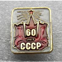 Значки:60 лет СССР (#0052)