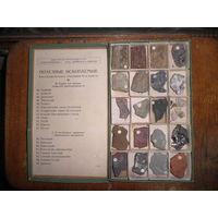 С 1 рубля!Полезные ископаемые коллекция для курса географии 8-го класса в коробке.60-е года СССР.