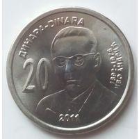 Сербия 20 динар 2011 года Иво Андрич