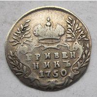Россия, 10 копеек, 1750, серебро
