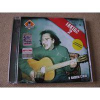 Фактор-2 - В нашем стиле (CD, 2005) (#089)
