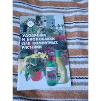 Удобрения и биодобавки для комнатных растений