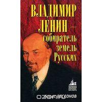 Бессонов. Владимир Ленин - собиратель земель Русских