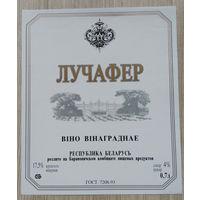 Этикетка 0617 РБ 1996-2002 г.