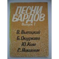 Песни бардов. Выпуск 1. В. Высоцкий, Б. Окуджава, Ю. Ким, С. Никитин