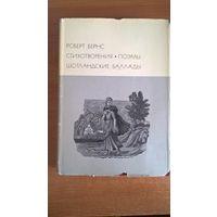 Бернс Роберт. Стихотворения. Поэмы. Шотландские баллады  Серия Библиотека Всемирной литературы