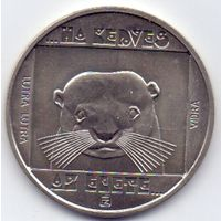 Венгрия, 100 форинтов 1985 года. Животные, выдра.
