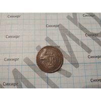 Монета СССР 20 копеек 1932 г.