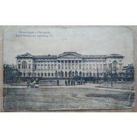 Петроград. Музейимператора Александра III. 1917 г.