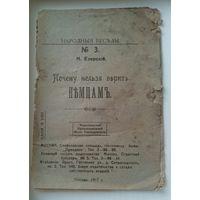 Брошюра почему нельзя верить немцем 1917 с 1 р
