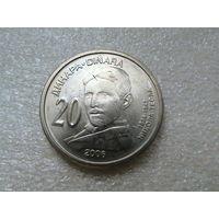 20 динаров 2006 Никола Тесла