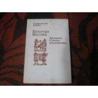 Культура Востока. Древность и раннее средневековье.