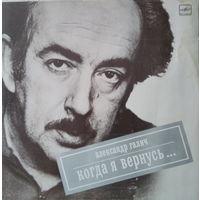 Александр Галич - Когда Я Вернусь...-1989,Vinyl, LP, Album, Mono,made in USSR.