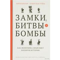 Замки, битвы и бомбы. Как экономика объясняет военную историю.