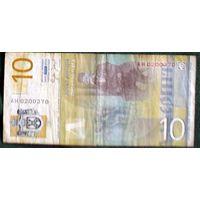 10 динаров 2006 Сербия