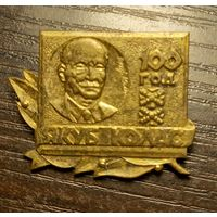 Значок Якуб Колас 100 лет