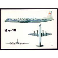 Крылья Аэрофлота Ил-18