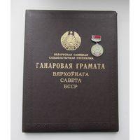 Ганаровая грамата вярхоунага савета БССР+медаль,КОМПЛЕКТ,С РУБЛЯ
