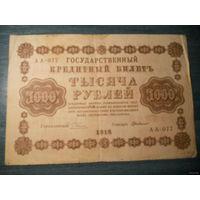 1000 рублей  АА-077  1918г.