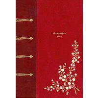 ГЕПТАМЕРОН. НОВЕЛЛЫ(в 2 томах)
