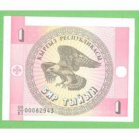 Киргизия 1 тийын 1993