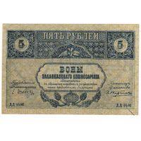 5 рублей 1918 г. Закавказский комиссариат   аUNC-UNC