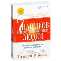 Семь навыков высокоэффективных людей. Мощные инструменты развития личности (м)