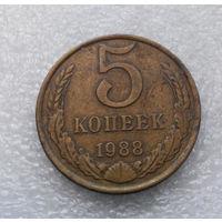 5 копеек 1988 СССР #02