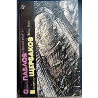 Лунная радуга. Чаша бурь. Книга из серии Библиотека фантастики в 24 томах, том 14
