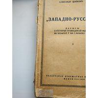 "Аляксандр Цвікевіч ""Западно-Руссизм"", Менск, 1929"