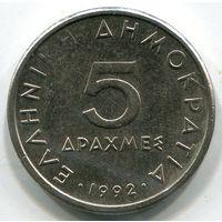 ГРЕИЯ - 5 ДРАХМ 1992