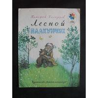 """Т.Белозеров. """"Лесной плакунчик."""" Москва.1989."""