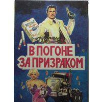 """Джеймс Хедли Чейз """"В погоне за призраком"""" (детектив и роман в одной книге!)"""