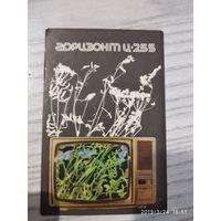 Календарик 1983 26.000 т