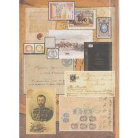 История развития почты России в эпоху царствования рода Романовых.
