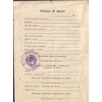 Записка об аресте (для гауптвахты)
