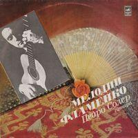 LP Педро СОЛЕР , гитара - Мелодии Фламенко (1982) дата записи: 1973 г.