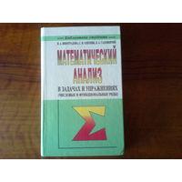 Математический анализ в задачах и упражнениях(числовые и функциональные ряды)