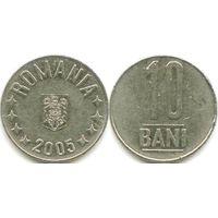 Румыния 10 bani 2005, 2008, 2009, 2010, 2011, 2014, 2015, 2016 на выбор