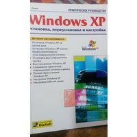 Windows XP практическое руководство