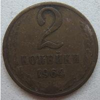 СССР 2 копейки 1964 г.
