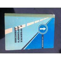 Советские  правила  дорожного  движения  1973 ГОДА!  НОВЫЕ!!!