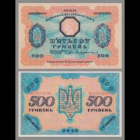 [КОПИЯ] Украина 500 гривень 1918г.