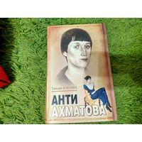 Анти Ахматова Т.Катаева