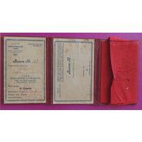 Билет члена Красноярского горсовета рабочих, крестьянских и красноармейских депутатов, 1929 г.