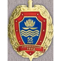 55 лет Новополоцку у РОВД